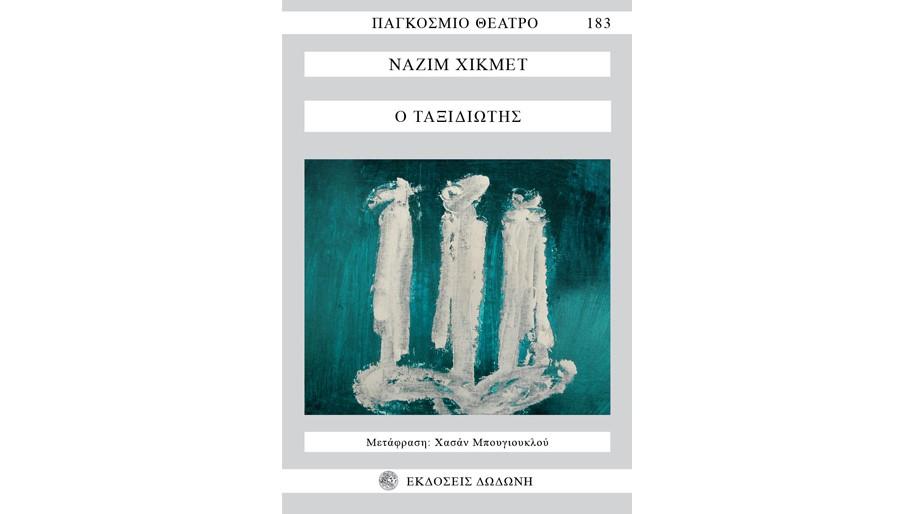 Ναζίμ Χικμέτ «Ο Ταξιδιώτης» από τις εκδόσεις Δωδώνη