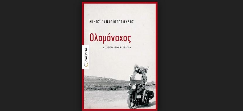 Διαβάζοντας… Νίκο Παναγιωτόπουλο «Ολομόναχος», εκδόσεις Μεταίχμιο