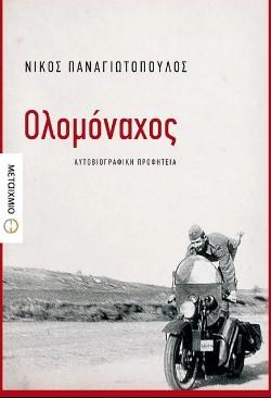 """Διαβάζοντας... Νίκο Παναγιωτόπουλο """"Ολομόναχος"""", εκδόσεις Μεταίχμιο"""