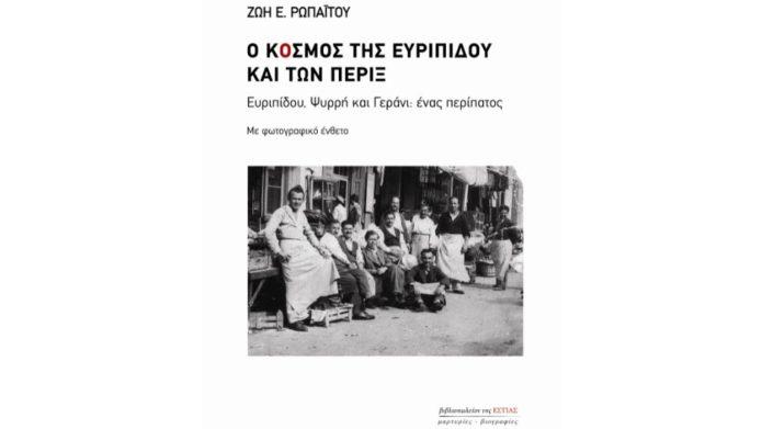 """Ζωή Ρωπαΐτου """"Ο κόσμος της Ευριπίδου και των πέριξ"""" από τις εκδόσεις της Εστίας"""
