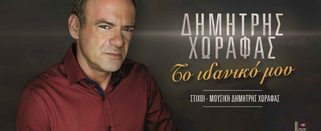 https://www.thelook.gr/wp-content/uploads/2018/10/to-idaniko-mou-dimitris-xorafas-1035x425.jpg?x23248
