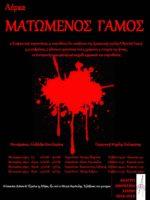 """""""ΜΑΤΩΜΕΝΟΣ ΓΑΜΟΣ"""" του Φεντερίκο Γκαρθία Λόρκα στο θέατρο «Αθηναϊκή Σκηνή Κάλβου – Καλαμπόκη»"""