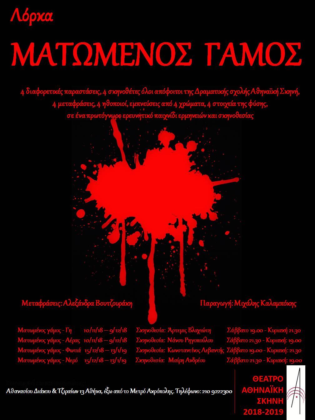 , «ΜΑΤΩΜΕΝΟΣ ΓΑΜΟΣ» του Φεντερίκο Γκαρθία Λόρκα στο θέατρο «Αθηναϊκή Σκηνή Κάλβου – Καλαμπόκη»