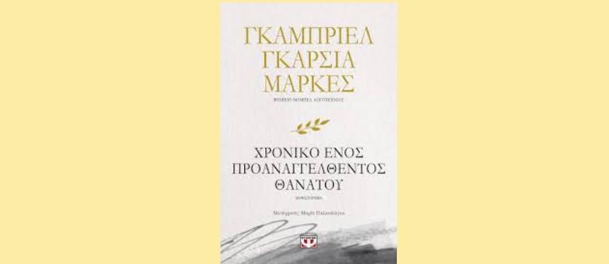 """ΓΚΑΜΠΡΙΕΛ ΓΚΑΡΣΙΑ ΜΑΡΚΕΣ """"Χρονικό ενός προαναγγελθέντος θανάτου"""" από τις εκδόσεις Ψυχογιός"""
