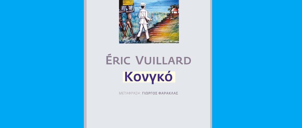 """Éric Vuillard """"Κονγκό"""" από τις εκδόσεις Πόλις"""