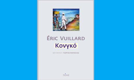 Διαβάζοντας... Éric Vuillard «Κονγκό» από τις εκδόσεις Πόλις