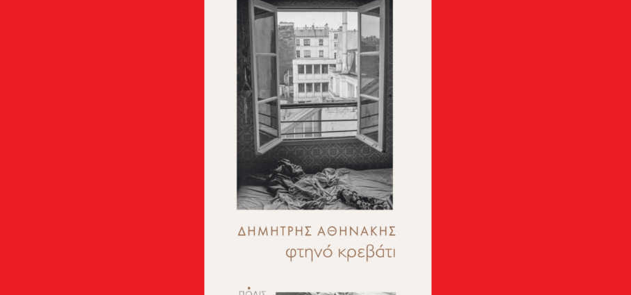 """Δημήτρης Αθηνάκης """"Φτηνό κρεβάτι"""" από τις εκδόσεις Πόλις"""