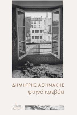 , Δημήτρης Αθηνάκης «Φτηνό κρεβάτι» από τις εκδόσεις Πόλις