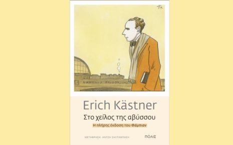 Διαβάζοντας... Erich Kästner «Στο χείλος της αβύσσου» από τις εκδόσεις Πόλις