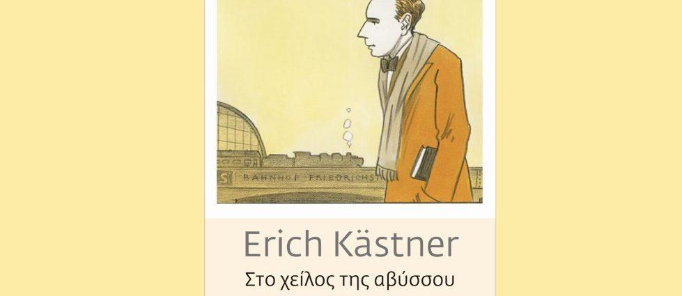 , Διαβάζοντας… Erich Kästner «Στο χείλος της αβύσσου» από τις εκδόσεις Πόλις