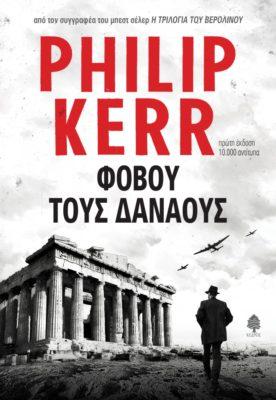 , Philip Kerr «Φοβού τους Δαναούς» από τις εκδόσεις Κέδρος