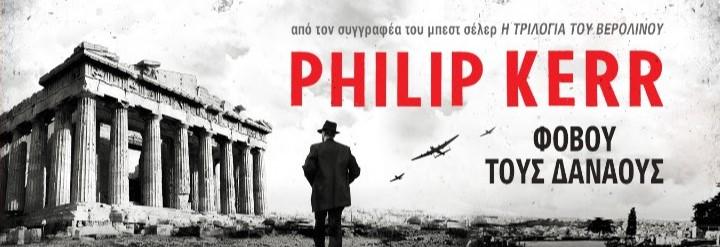 "Philip Kerr ""Φοβού τους Δαναούς"" από τις εκδόσεις Κέδρος"