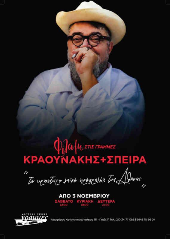 """""""Φίλα Με...Στις Γραμμές"""" Σταμάτης Κραουνάκης + Σπείρα"""