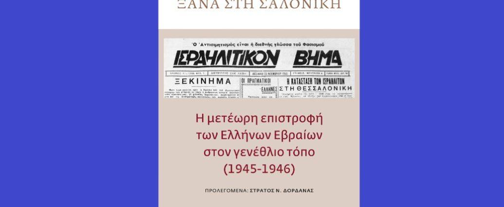 """Λέων Α. Ναρ """"Ξανά στη Σαλονίκη"""" από τις εκδόσεις Πόλις"""