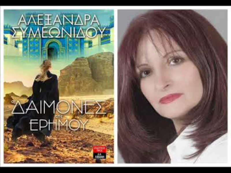 """Συνέντευξη: Αλεξάνδρα Συμεωνίδου """"Η ελληνική ψυχή πρωτοστατεί και μένει αλώβητη από το χρόνο και τα γεγονότα"""""""