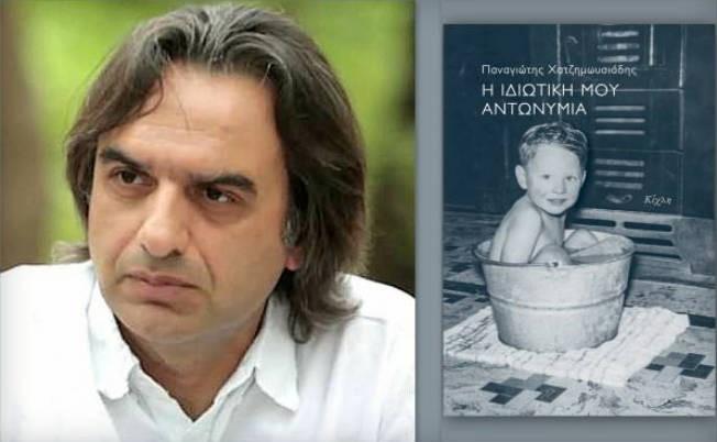 """Συνέντευξη: Παναγιώτης Χατζημωυσιάδης """"Ο ενήλικος γραφιάς ζητιανεύει υπόλοιπα φαντασίας από το παιδί"""""""