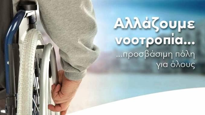 , Πρωτότυπη Δράση στους δρόμους της Αθήνας για μια πιο φιλική πόλη για τα ΑΜΕΑ | «Συμβαδίζω Βαδίζω»