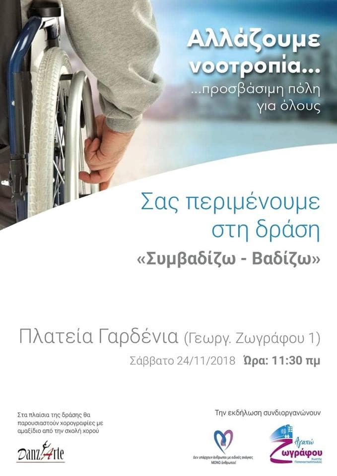 Πρωτότυπη Δράση στους δρόμους της Αθήνας για μια πιο φιλική πόλη για τα ΑΜΕΑ | «Συμβαδίζω Βαδίζω»