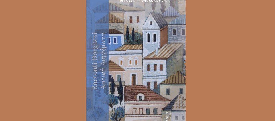 , Νίκος Γ. Μοσχονάς «Racconti Βorghesi – Αστικά Διηγήματα» από τις εκδόσεις Δωδώνη