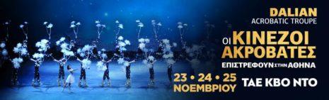 Dalian Acrobatic Troupe | 23, 24, 25 Νοεμβρίου 2018 | Ταε Κβο Ντο, Κλειστό Παλαιού Φαλήρου