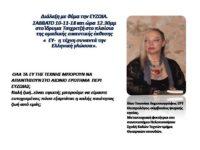 , Διάλεξη της δημοσιογράφου της ΕΡΤ, θεατρολόγου και συμβούλου ψυχικής υγείας Βίκυς Τσιανίκα, στο πλαίσιο της ομαδικής εικαστικής έκθεσης «ευ- | Η Τέχνη συναντά την Ελληνική γλώσσα»