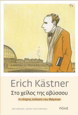 "Erich Kästner ""Στο χείλος της αβύσσου"" από τις εκδόσεις Πόλις"