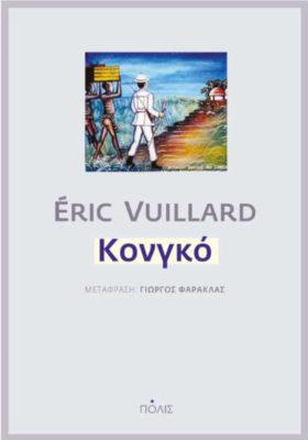 , Éric Vuillard «Κονγκό» από τις εκδόσεις Πόλις