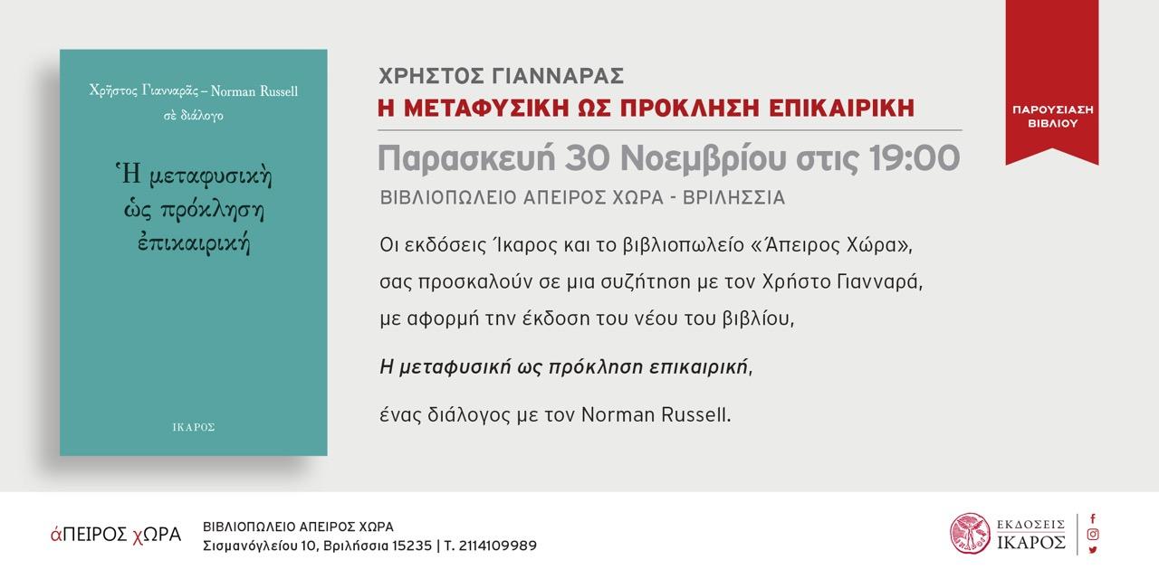 Ο Χρήστος Γιανναράς παρουσιάζει το νέο του βιβλίο στο βιβλιοπωλείο «Άπειρος Χώρα»