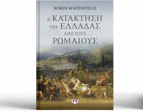 """Διαβάζοντας... """"Η Κατάκτηση της Ελλάδας από τους Ρωμαίους""""  εκδόσεις Ψυχογιός"""