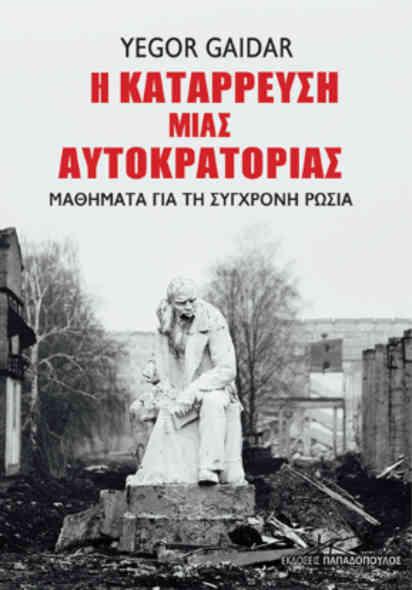 Η παρουσίαση του βιβλίου «Η Κατάρρευση μιας Αυτοκρατορίας» του Yegor Gaidar