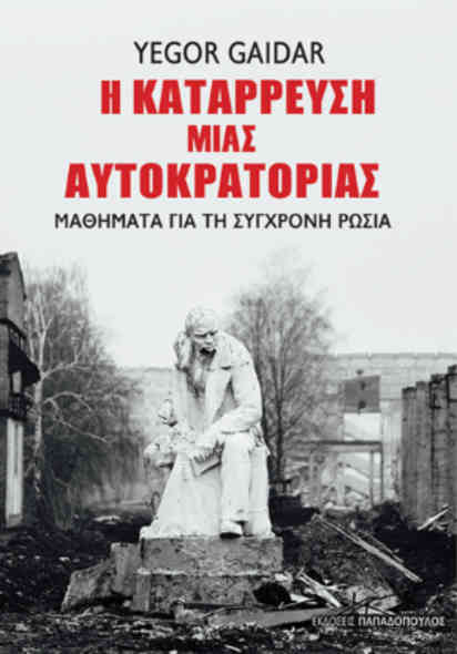, Η παρουσίαση του βιβλίου «Η Κατάρρευση μιας Αυτοκρατορίας» του Yegor Gaidar