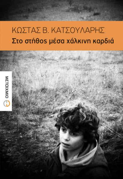 """Συνέντευξη: Κώστας B. Κατσουλάρης """"Η λογοτεχνία υπονομεύει την επιστήμη και τις θεωρίες, όλα τα συστήματα γνώσης"""""""