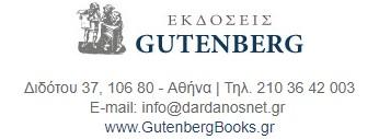 , Elizabeth Harrower «Στους Δικούς μας Κύκλους» από τις εκδόσεις Gutenberg
