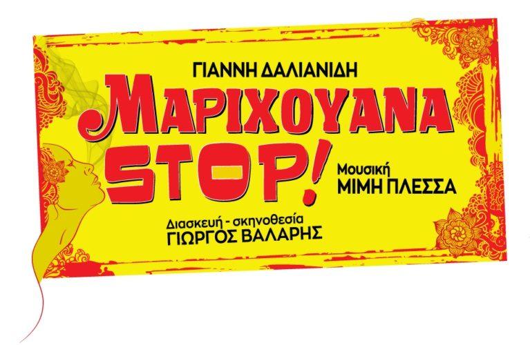 Πλήθος επωνύμων και θεατών στην Avant Premiere του Μαριχουάνα Stop!