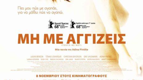 «Μη Με Αγγίζεις» (Touch Me Not) 8 Νοεμβρίου στους κινηματογράφους