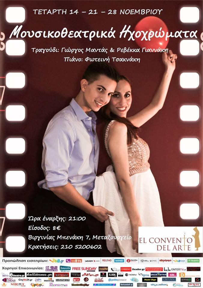 «Μουσικοθεατρικά ηχοχρώματα» στο El Convento Del Arte | Έναρξη Τετάρτη 14 Νοεμβρίου  και για δύο ακόμα Τετάρτες 21 και 28 Νοεμβρίου 2018
