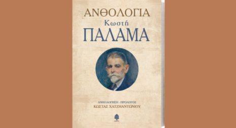 ΑΝΘΟΛΟΓΙΑ Κωστή Παλαμά από τις εκδόσεις Κέδρος