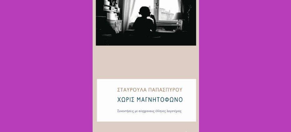 """Η βιβλιο-πρόταση για το Σ/Κ """"Σταυρούλα Παπασπύρου: Χωρίς Μαγνητόφωνο"""""""