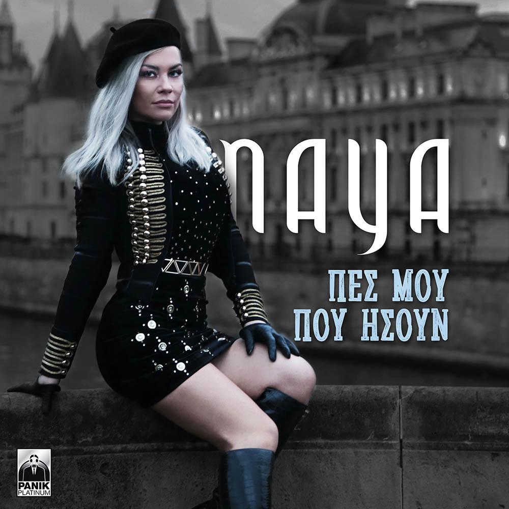 , «Πες μου που ήσουν»: Εντυπωσιάζει το νέο video clip της Naya που γυρίστηκε στο Παρίσι