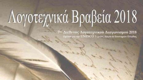 Λογοτεχνικά Βραβεία 2018 του Ομίλου για την UNESCO Τεχνών, Λόγου & Επιστημών Ελλάδος  Απονομή