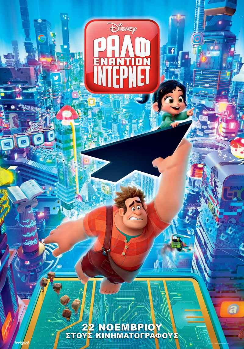 , Ράλφ Εναντίον Ίντερνετ (Ralph breaks the Internet) | 22 Νοεμβρίου στους κινηματογράφους από τη Feelgood  μεταγλωττισμένο, με υπότιτλους και σε 3D