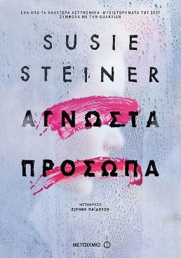 "Susie Steiner ""Άγνωστα πρόσωπα"" από τις εκδόσεις Μεταίχμιο"