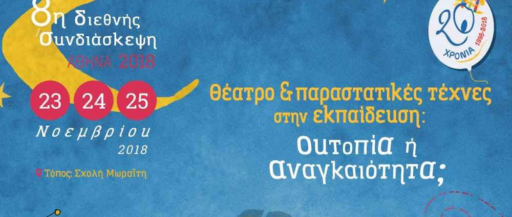 8η Διεθνής Συνδιάσκεψη για το Θέατρο στην Εκπαίδευση «Θέατρο και παραστατικές τέχνες στην εκπαίδευση:  Ουτοπία ή Αναγκαιότητα»