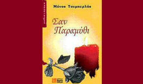 """Διαβάζοντας... Μάνο Τσεμπερλή """"Σαν Παραμύθι"""" εκδόσεις Μιχάλη Σιδέρη"""