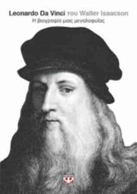 , Walter Isaacson «Leonardo Da Vinci» από τις εκδόσεις Ψυχογιός