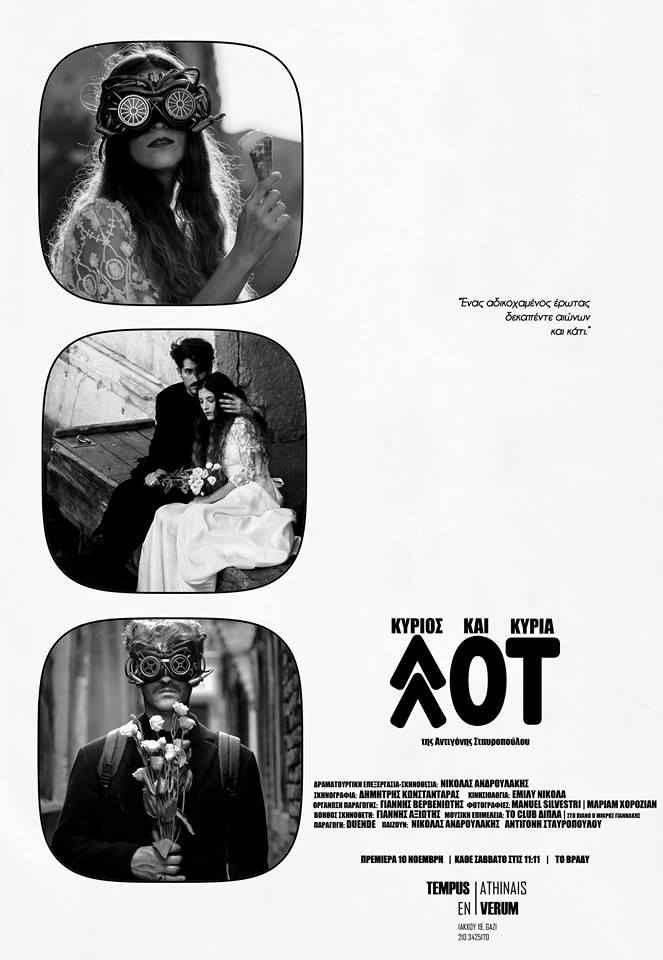 «Κύριος Και Κυρία Λοτ»  Τελευταίες παραστάσεις εως 12 Ιανουαρίου στο Τempus Verum – Εν Αθήναις