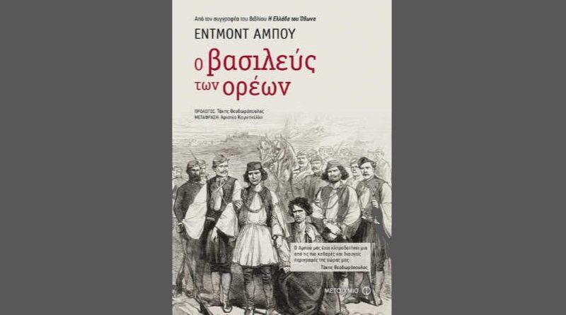 Εντμόντ Αμπού «Ο βασιλεύς των ορέων» από τις εκδόσεις Μεταίχμιο