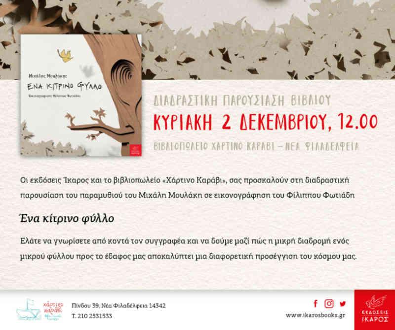 , Ο Μιχάλης Μουλάκης παρουσιάζει το βιβλίο του «Ένα κίτρινο φύλλο»  Εκδόσεις Ίκαρος