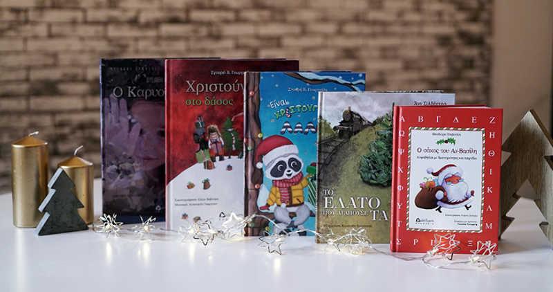 Καλές Γιορτές με τις εκδόσεις Διάπλαση!