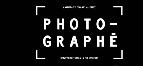 «Photo-graphē – Ανάμεσα σε Εικόνες και Λέξεις» :  Έκθεση φωτογραφίας στο Μουσείο Μπενάκη για τα 50 χρόνια των Εκδόσεων Καστανιώτη